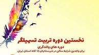 دوره آموزش تسهیلگر سازمان تبلیغات اسلامی استان تهران برگزار میشود