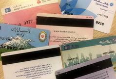اجاره کارتهای بانکی جرم است