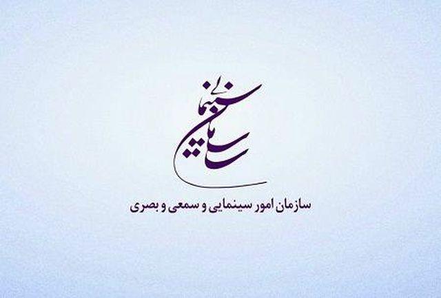 انتشار برنامه و فعالیت های سینمایی استان ها در سال 1398