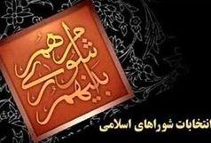 اسامی منتخبان شورای اسلامی شهرهای گوگتپه و خلیفان مهاباد