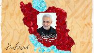 کاروان پارالمپیک ایران در بازیهای 2020 توکیو با نام سرداردلها حضور مییابد