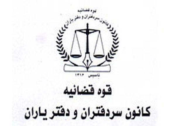 هیأت مدیره جدید کانون سردفتران و دفتریاران یزد انتخاب شد