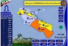 آخرین و جدیدترین آمار کرونایی استان ایلام تا 13 اسفند 99