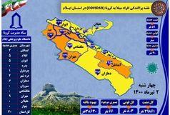 آخرین و جدیدترین آمار کرونایی استان ایلام تا 2 تیر 1400