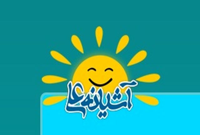 پیام تبریک خیریه آشیانه علی (ع) به مناسبت روز معلم