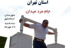 مسابقات قوی ترین مردان روستایی استان تهران