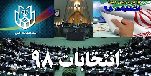 اعلام قطعی نماینده جهرم در مجلس یازدهم