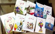 توزیع کتابهای درسی در مدارس از ۲۰ شهریور