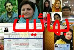 انهدام شبکه هنجارشکن بهاییت در فارس