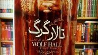 «تالار گرگ» روایتگر قصه مردی جسور در دربار پادشاه هنری هشتم