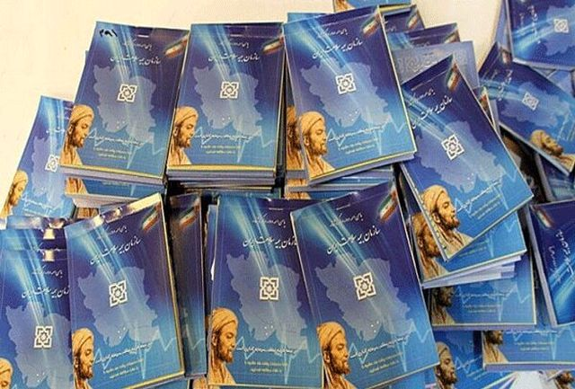 ۳۲ هزار دفترچه رایگان بیمه سلامت در ایلام صادر شد