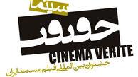 فیلمهای بخش مسابقه ملی «سینماحقیقت» هفته آینده اعلام میشود