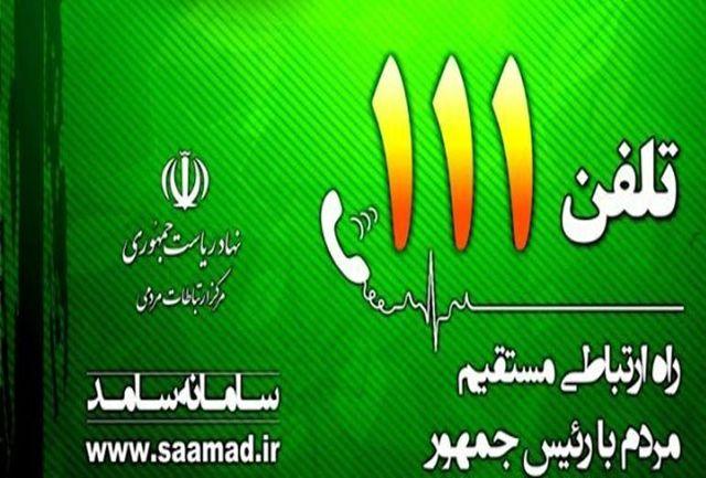سامانه ۱۱۱ مرکز ارتباطات مردمی نهاد ریاست جمهوری در استان کردستان افتتاح شد