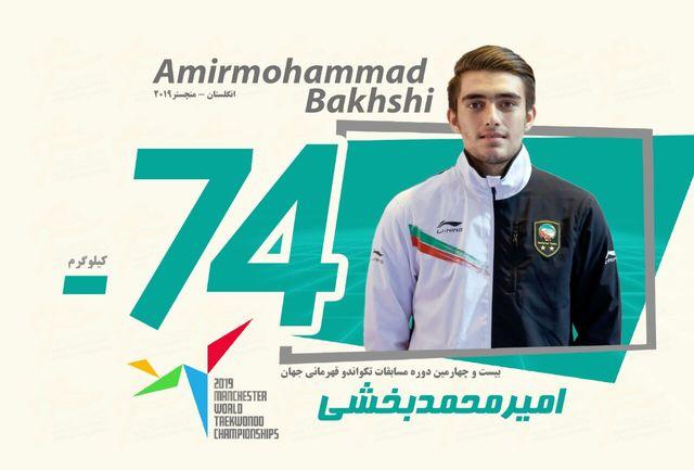 پرونده بخشی در مسابقات قهرمانی جهان بسته شد/ امیرمحمد در یکقدمی سکو نتیجه را واگذار کرد