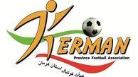 اجرای طرح ممیزی ارتقاء کیفیت فوتبال در کرمان همچنان ادامه دارد