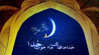 جزییات کامل اعمال شب آخر ماه مبارک رمضان