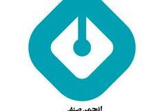 انتخاب اعضا انجمن صنفی روزنامه نگاران تهران
