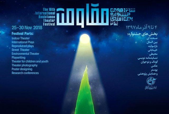 آخرین مهلت دریافت آثار نمایشی در جشنواره تئاتر مقاومت