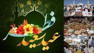 مسلمانان کشورهای دیگر عید فطر را چگونه برگزار میکنند؟