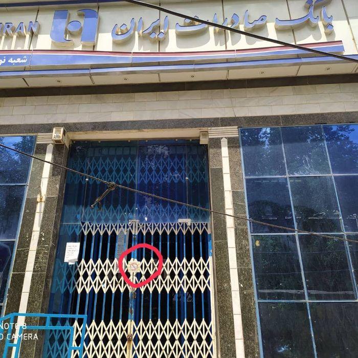تعطیلی یک بانک در نورآباد به علت عدم رعایت پروتکل های بهداشتی توسط مراجعین