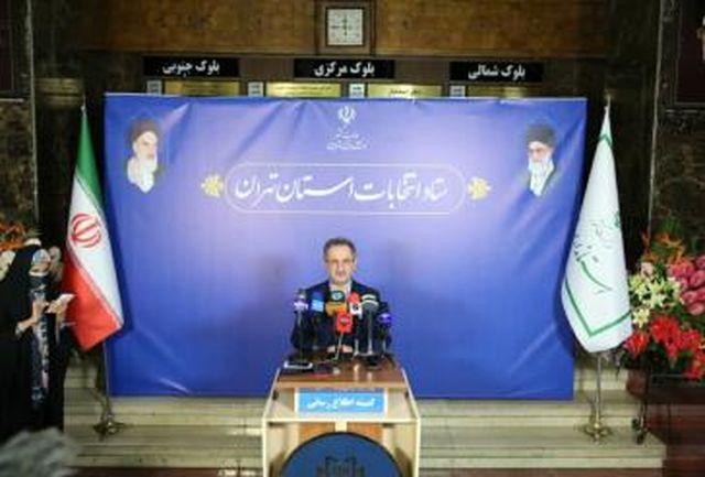 شهروندان هرگونه تخلف انتخاباتی را به ستاد انتخابات استان تهران گزارش دهند