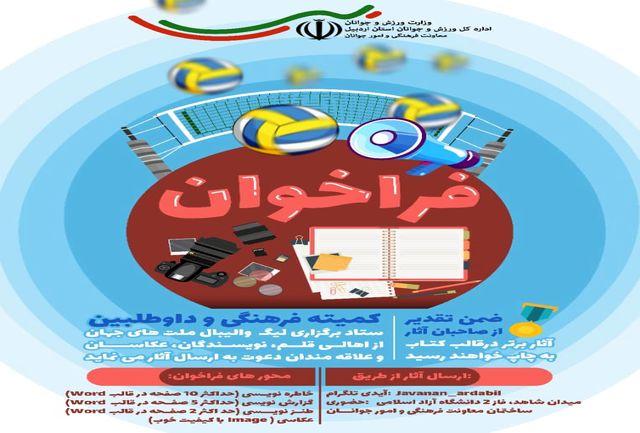 فراخوان جشنواره کتاب والیبال لیگ ملت های جهان ۲۰۱۹ منتشر شد