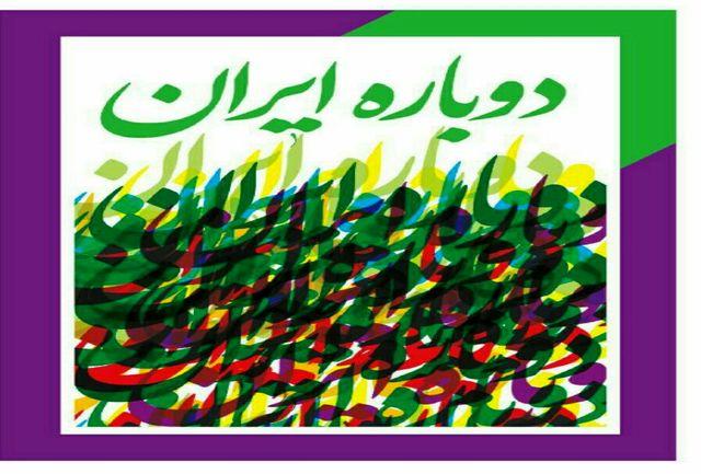 """همایش """"جهان امروز و ایران فردا"""" لغو شد"""