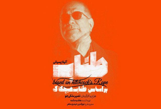 تئاتر «طناب» به ایرانشهر میرسد