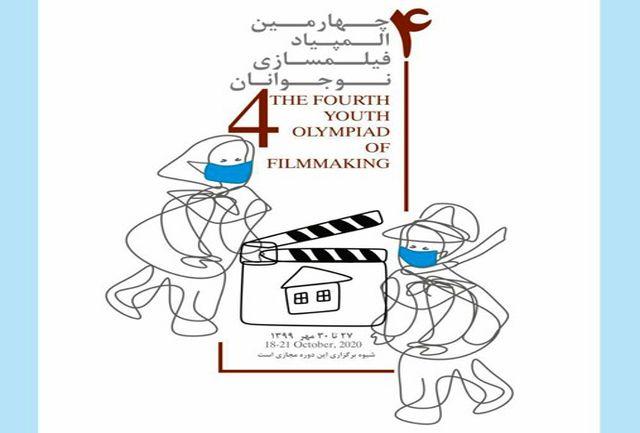 چهارمین المپیاد فیلمسازی نوجوانان امروز افتتاح میشود/ پخش از طریق تلویزیون تعاملی تیوا
