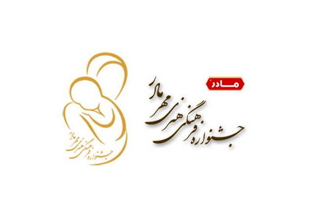 پوستر جشنواره فرهنگی هنری «مهر مادر» رونمایی شد