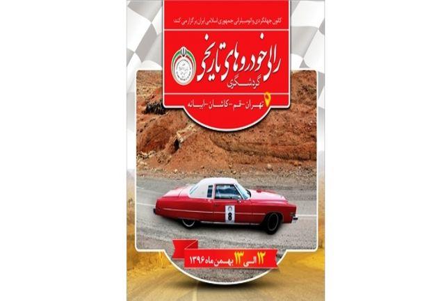 رالی گردشگری خودروهای تاریخی برگزار میشود