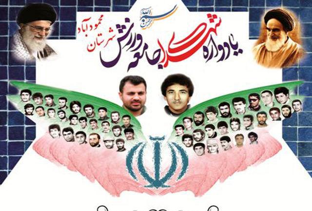 از خانواده  50 شهید جامعه ورزش شهرستان محمودآباد تجلیل می شود