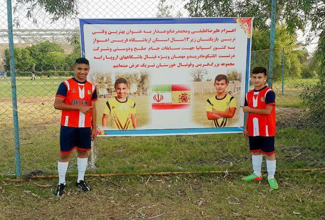 دو نونهال خوزستانی سفیران ایران در جام جهانی صلح و دوستی می شوند+ببینید