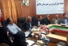 برگزاری نشست شورای ورزش و ستاد ساماندهی امور جوانان در شهرستان دالاهو