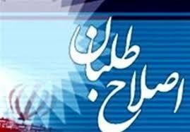 رئیس شورای هماهنگی جبهه اصلاحات تغییر کرد