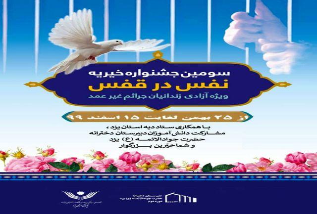 برگزاری سومین جشنواره «نفس در قفس» با هدف آزادی محکومان غیرعمد