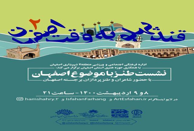 قندپهلو به وقت اصفهان2