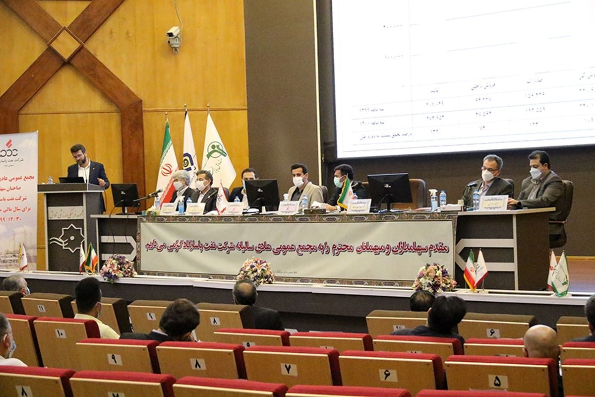 مجمع عمومی سالانه شرکت نفت پاسارگاد برگزار شد