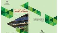 دستاوردهای سه ساله وزارت تعاون، کار و رفاه اجتماعی منتشر شد