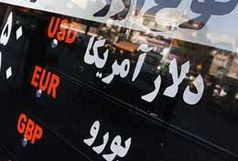 قیمت دلار و یورو امروز 7 بهمنماه