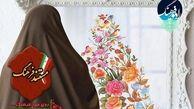 بررسی تاریخچه حجاب در «مستند فرهنگ»