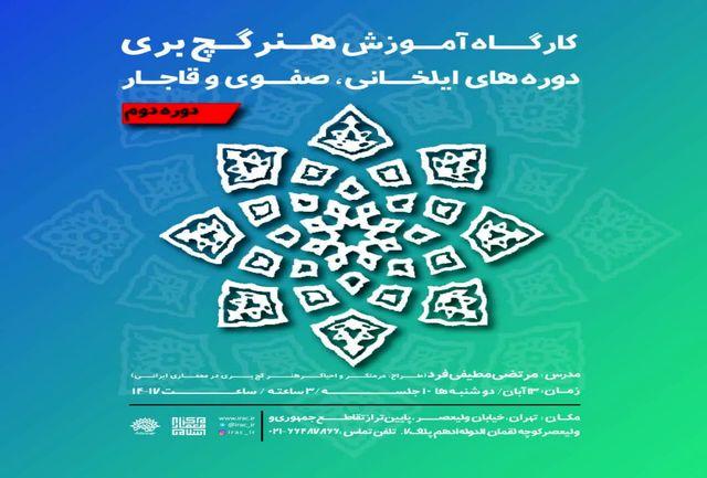 کارگاهی برای بازآفرینی هنر سنتی ایران