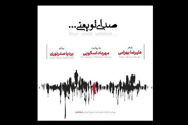 «ضیافت» ۲ هنرمند سینما و موسیقی در قرنطینه