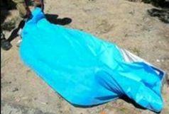 کشف مقداری از جسد جوان 23 ساله در حاشیه سد