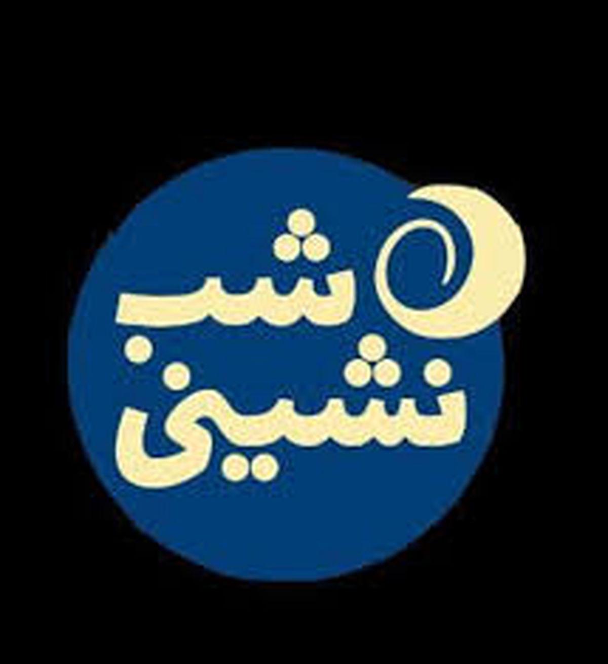«شب نشینی» با سارا منجزی پور