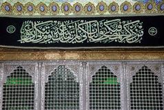 اعمال محدودیتهای موقت در روضه منوره حرم حضرت معصومه(س)