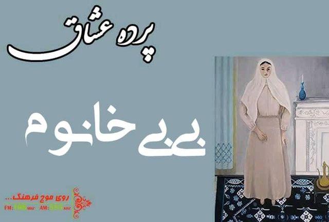 «بی بی خانم» آذربایجانی از افسانه هایش می گوید!