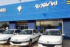 آغاز مرحله نهم فروش فوق العاده 5 محصولات ایران خودرو از فردا + جدول