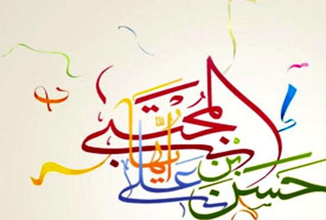 جشن میلاد امام حسن(ع) برگزار می شود