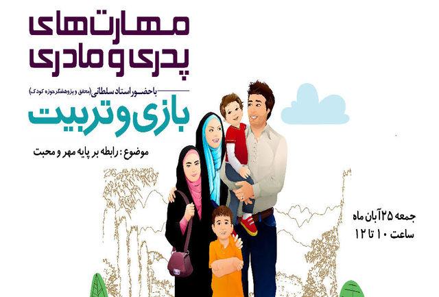 فرهنگسرای تهران برگزار میکند؛ نقش رابطه برپایه مهر و محبت در کارگاه بازی و تربیت